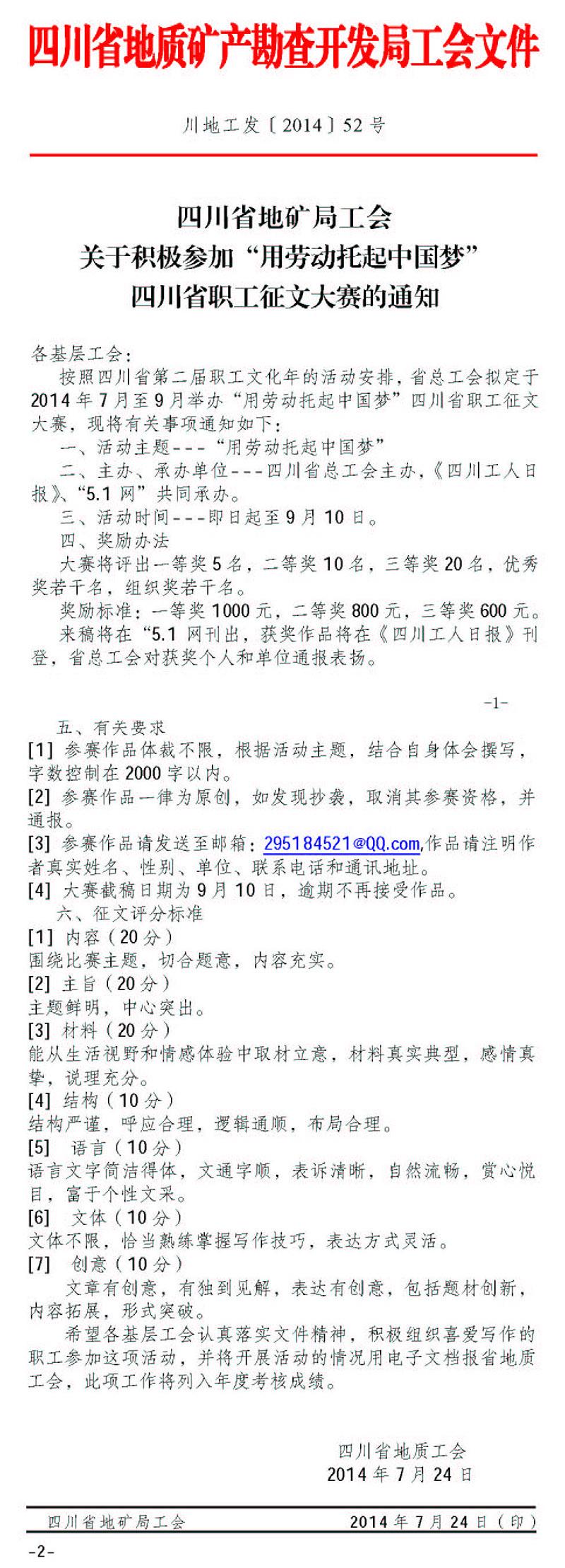 """""""用劳动托起中国梦""""四川省职工征文大赛的通知"""