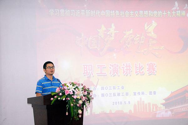 """队举行""""中国梦61劳动美""""职工演讲比赛"""